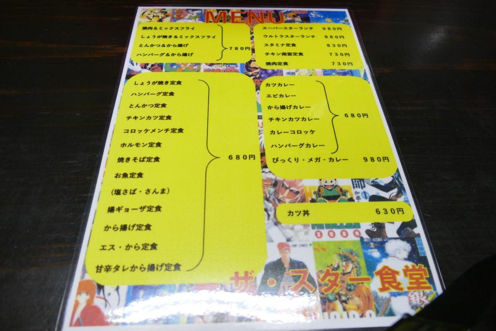 スター食堂 menu