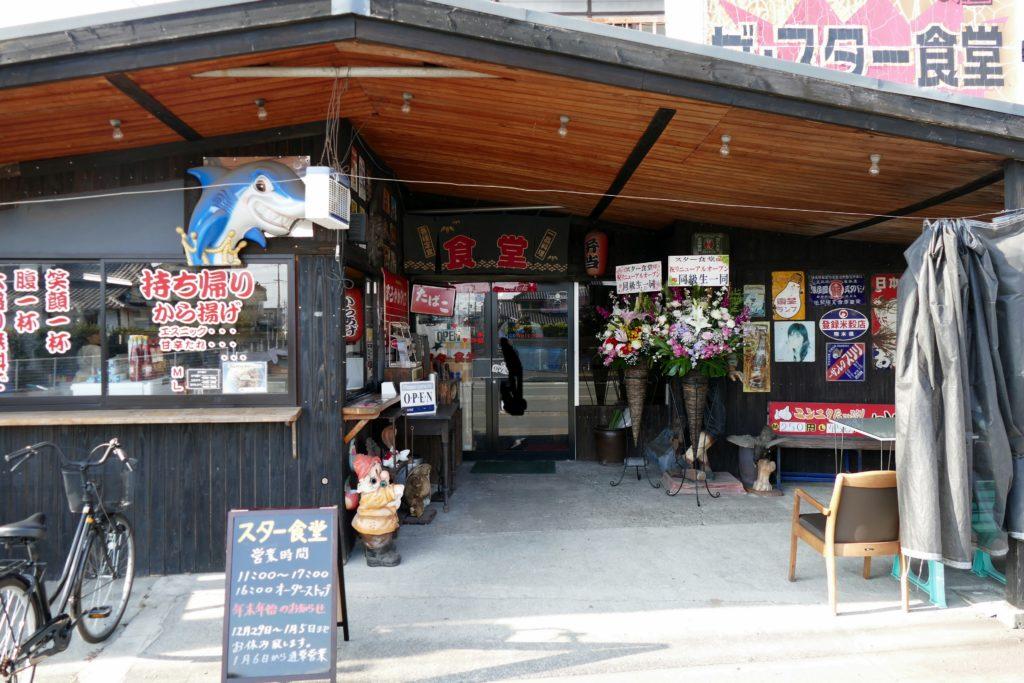 スター食堂 熊本